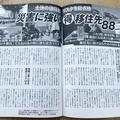 週刊朝日 4/30号