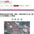 週刊ポスト本誌(7/18日号)